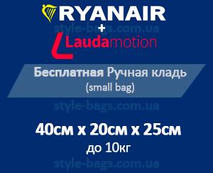 размер ручной клади Ryanair