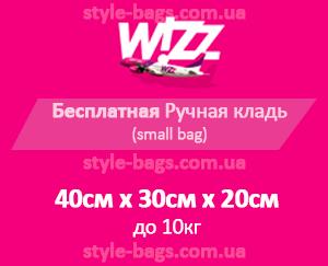 размер ручной клади Wizz Air